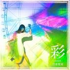 【主題歌】TV かくりよの宿飯 ED「彩-color-」/沼倉愛美 通常盤