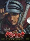 【DVD】TV 剣風伝奇ベルセルク DVD-BOX