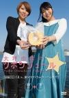 【DVD】大坪由佳のツボンジュ~ル☆ 特別編 -えっ、炭火でバウムクーヘンを!?-