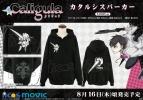 【コスプレ-コスプレアクセサリー】Caligula-カリギュラ- カタルシスパーカー/L