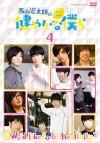 【DVD】TV 西山宏太朗の健やかな僕ら 4 通常版