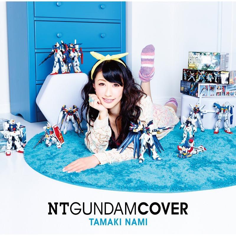 【アルバム】玉置成実/NT GUNDAM COVER