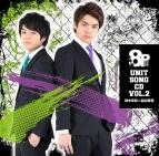 【マキシシングル】8P ユニットソングCD Vol.2 榎木淳弥&益山武明
