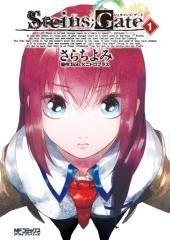 900【コミック】シュタインズ・ゲート (1) 通常版