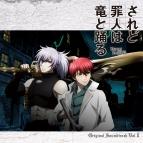 【サウンドトラック】TV されど罪人は竜と踊る オリジナル・サウンドトラック VOL.2