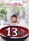 【DVD】井口裕香のむ~~~ん⊂( ^ω^)⊃ じゅうさん
