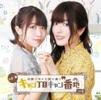 【DJCD】DJCD 加隈亜衣・大西沙織のキャン丁目キャン番地 Vol.5