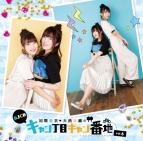 【DJCD】DJCD 加隈亜衣・大西沙織のキャン丁目キャン番地 Vol.6