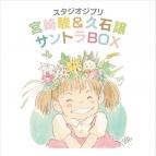 【サウンドトラック】スタジオジブリ 宮崎駿&久石譲 サントラBOX