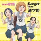 【主題歌】TV ちおちゃんの通学路 OP「Danger in my 通学路」/三谷裳ちお・野々村真奈菜・細川雪