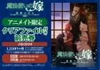 【チケット】魔法使いの嫁 星待つひと(後篇) A4クリアファイル付き 前売券
