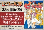 【コミック】七つの大罪(33) 限定版