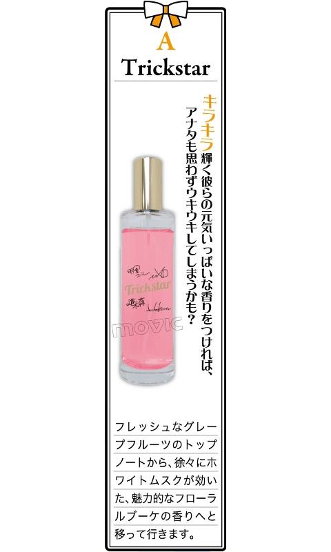 あんさんぶるスターズ! 香水/A Trickstar