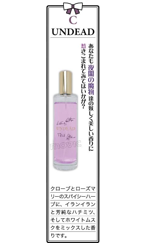 あんさんぶるスターズ! 香水/C UNDEAD