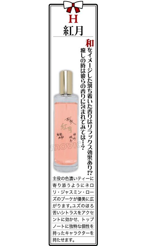 あんさんぶるスターズ! 香水/H 紅月