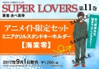 【コミック】SUPER LOVERS(11) 通常版 アニメイト限定セット【ミニアクリルスタンドキーホルダー 海棠零付き】