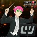 【サウンドトラック】TV 斉木楠雄のΨ難 オリジナル・サウンドトラック2