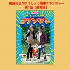 【DVD】佐藤拓也のゆうじょう戦隊ヨブンジャー 第1話
