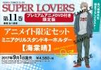 【コミック】SUPER LOVERS(11) プレミアムアニメDVD付き限定版 アニメイト限定セット【ミニアクリルスタンドキーホルダー 海棠晴付き】