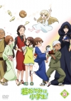 【DVD】TV 若おかみは小学生!Vol.3