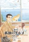 【ドラマCD】ドラマCD 孤独のグルメ vol.2