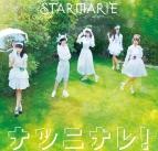 【主題歌】TV カードファイト!!ヴァンガードG NEXT ED「ナツニナレ!」/STARMARIE Type-C