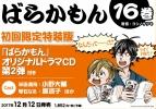【コミック】ばらかもん(16) 初回限定特装版