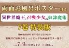 【コミック】異世界魔王と召喚少女の奴隷魔術(7) 両面お風呂ポスター付き特装版