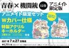 【コミック】青春×機関銃(12) アニメイト限定版 アニメイト限定セット【特製アクリルキーホルダー2個セット付き】