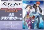 【チケット】劇場版 Fate/kaleid liner プリズマ☆イリヤ 雪下の誓い A3クリアポスター付き 前売券