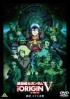 【DVD】OVA 機動戦士ガンダム THE ORIGIN V
