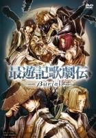 900【DVD】舞台 最遊記歌劇伝 -Burial-
