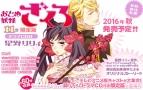 【コミック】おとめ妖怪ざくろ(11) 限定版 ドラマCD付き