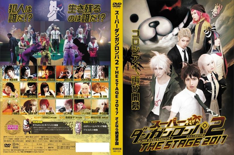 900【DVD】舞台 スーパーダンガンロンパ2 THE STAGE 2017 初回限定版