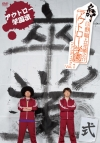 【DVD】日野聡・立花慎之介 名門アウトロー学園 ファンディスク Vol.1 アウトロー学園流 卒業式 通常版