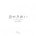 【サウンドトラック】TV 月がきれい サウンドコレクション