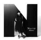 【アルバム】南條愛乃/Nのハコ 通常盤