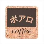 【グッズ-コースター】名探偵コナン 喫茶ポアロ コルクコースター スクエアロゴ