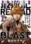 【コミック】最遊記RELOAD BLAST(1) 通常版