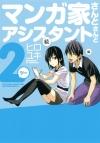 【コミック】マンガ家さんとアシスタントさんと2(ツー)