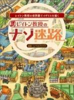 900【その他(書籍)】レイトン教授のナゾ迷路