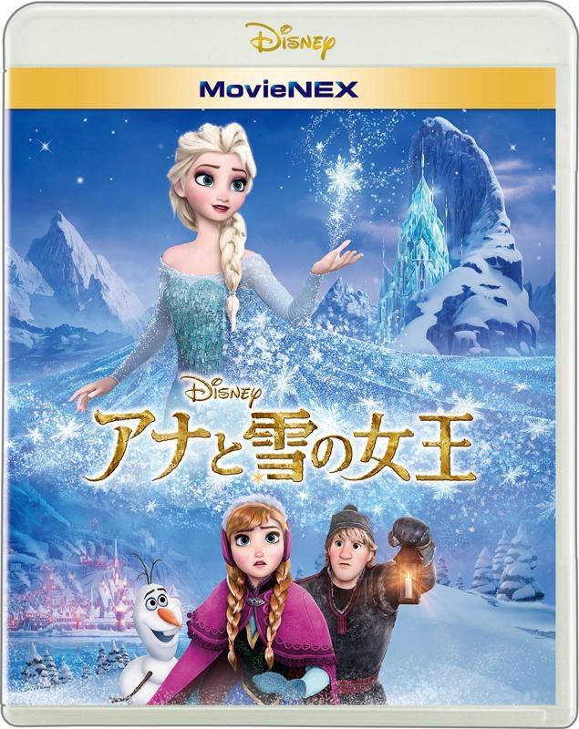 【Blu-ray】映画 アナと雪の女王 MovieNEX