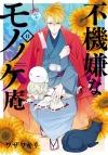 【コミック】不機嫌なモノノケ庵(11)