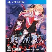 アニメイトオンラインショップ900【Vita】東京新世録 オペレーションアビス 通常版