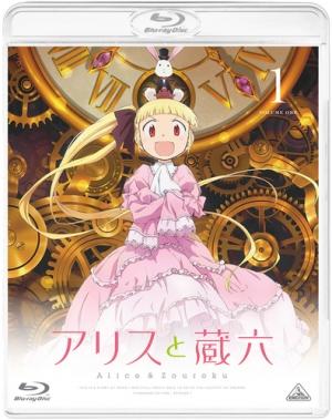 【Blu-ray】アリスと蔵六 通常版 1