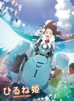 【Blu-ray】映画 ひるね姫 ~知らないワタシの物語~ スペシャル・エディション