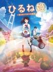【DVD】映画 ひるね姫 ~知らないワタシの物語~ スタンダード・エディション