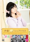 【DVD】声優シェアハウス 津田美波の津田家-TSUDAYA- Vol.2
