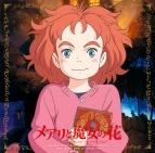 【サウンドトラック】映画 メアリと魔女の花 オリジナル・サウンドトラック
