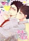 【同人誌】スキのしるしのキス